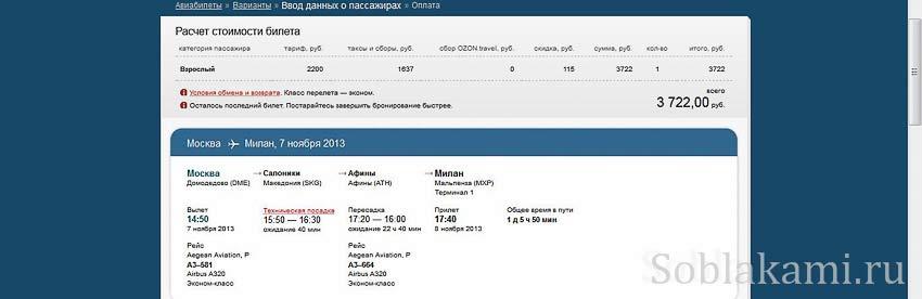Купить дешевые авиабилеты онлайн сравни цены билетов