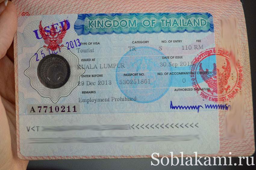 Таиланд будет выдавать визы бесплатно до 28 февраля 2017 года